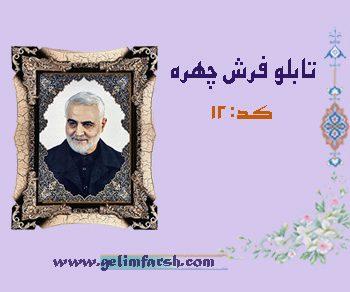تابلو فرش سردار سلیمانی