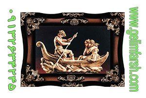 تابلو فرش طرح قایق عشق