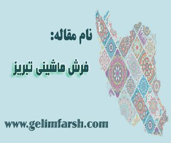 فرش ماشینی تبریز