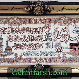 تابلو فرش طرح سوره قرآنی کد 47