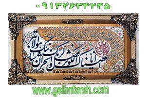تابلو فرش آیه قرآنی کد 48
