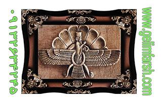 تابلو فرش ماشینی ایران باستان طرح فروهر کد 81