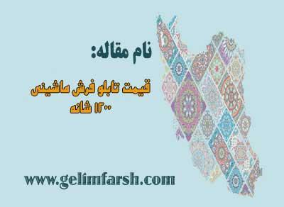 قیمت تابلو فرش ماشینی 1200 شانه