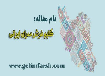 گلیم فرش سرای ایرانی