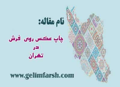 چاپ عکس روی فرش در تهران