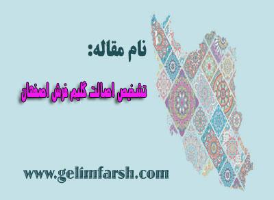 گلیم فرش اصفهان