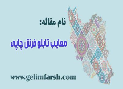 عایب تابلو فرش چاپی