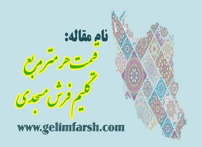 قیمت هر متر مربع از گلیم فرش مسجدی کاشان