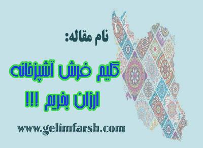گلیم آشپزخانه ارزان در تولیدی گلیم مسجدی